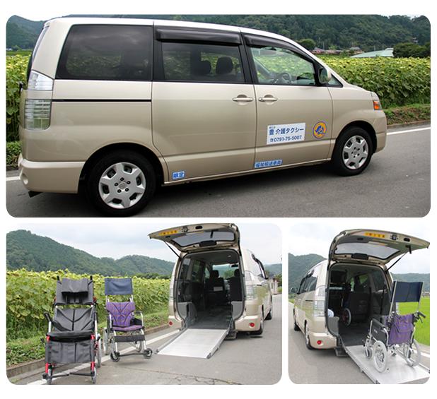 兵庫県たつの市新宮町豊介護タクシーの車両紹介