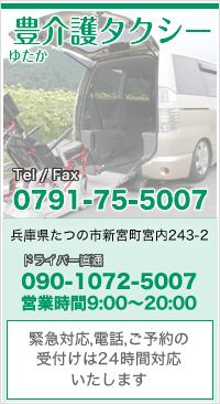 兵庫県たつの市新宮町の豊介護タクシー