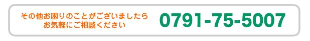 兵庫県たつの市の豊介護タクシー電話番号